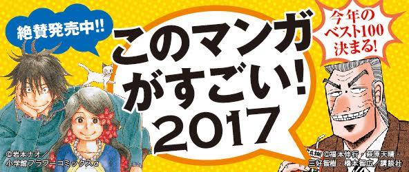 "image5069x472sub7 『このマンガがすごい!2017』なんで""中間管理録トネガワ""??"