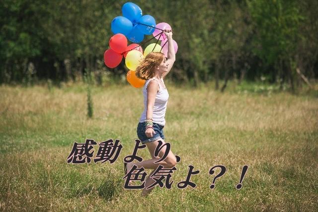 810b5995443b4e54c45ed0bb6a013eb4_s イモトアヤコさん活躍の『世界の果てまでイッテQ!』