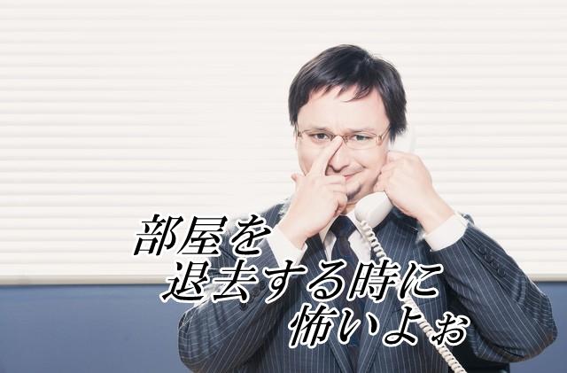 MAX86_meganekui20141123111207_TP_V1 不動産賃貸で騙されない知識って大切だよ!