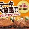 「ステーキのどん」食べ放題ってどうよ?