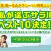 『サラリーマン川柳』2016年 大賞決定