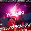 YOSHIKIさんからのクリスマスプレゼント『YOSHIKI CHANNEL 伝説対談SP』
