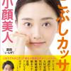 【小顔になれる方法】ゴッドハンド山口良純さん直伝!小顔矯正メソッド