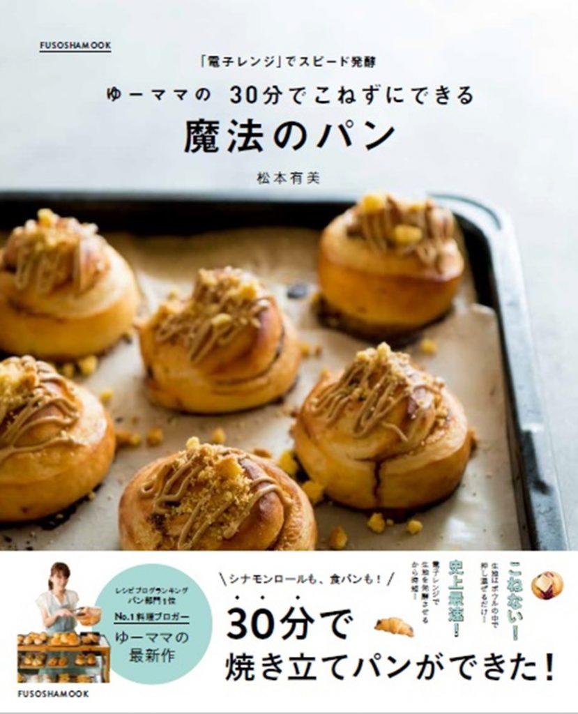 image26633x45main-829x1024 パンって手作りしてます?「こねない!」簡単パン
