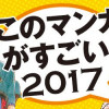 """『このマンガがすごい!2017』なんで""""中間管理録トネガワ""""??"""