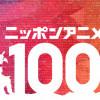 好きなアニソンや作品!日本アニメ100周年記念