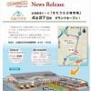 北浦臨海パーク きたうらら海市場 4月27日 グランドオープン!