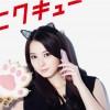"""佐々木希さんの猫耳""""猫コスプレ""""がキュート"""