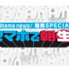 """『スマホで""""朝生""""』AbemaTV(アベマティーヴィー)"""